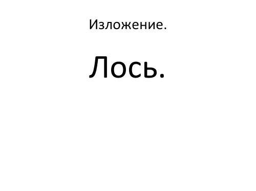 Изложение — Лось