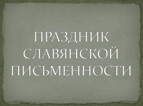 К празднику славянской письменности