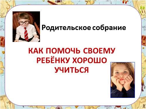 Как помочь своему ребенку хорошо учиться?