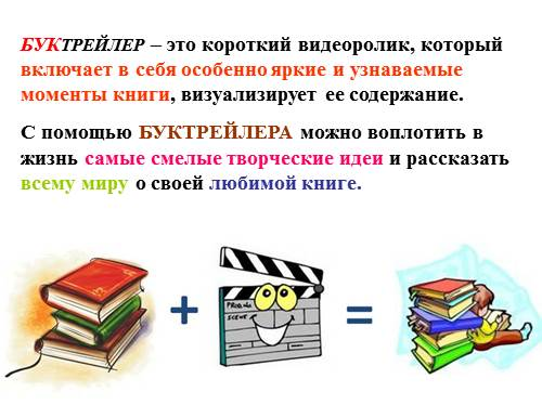 Как написать текст для презентации книги титульный лист реферата скачать для школы