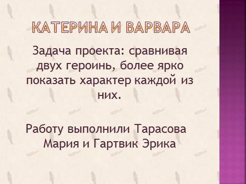 """Катерина и Варвара в пьессе """"Гроза"""""""
