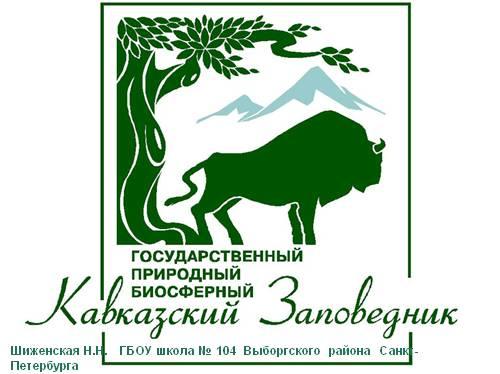 Кавказский заповедник