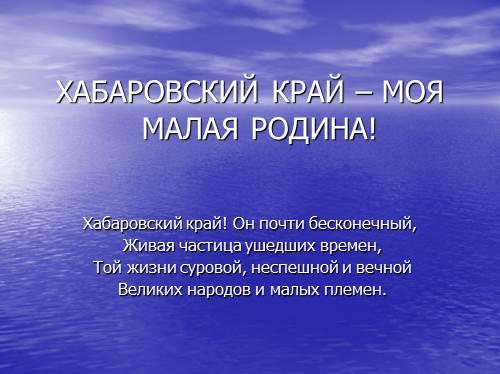 Хабаровский край — моя малая Родина