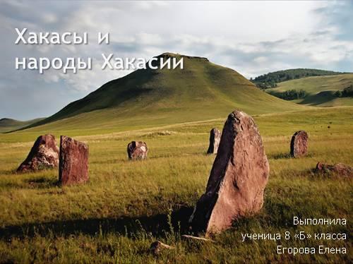 Хакасы и народы Хакасии