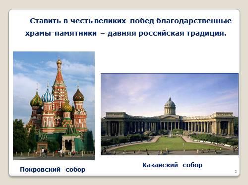 Памятники архитектуру 3 Площадь Мужества изо презентация памятники челябинск цены у ребенка
