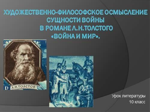 Художественно-философское осмысление сущности войны в романе Л.Н.Толстого «Война и мир»