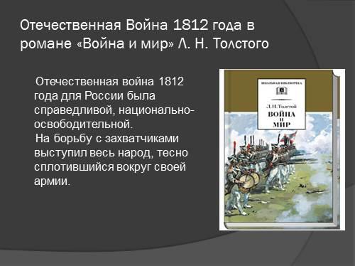 1812 год в изображении толстого: