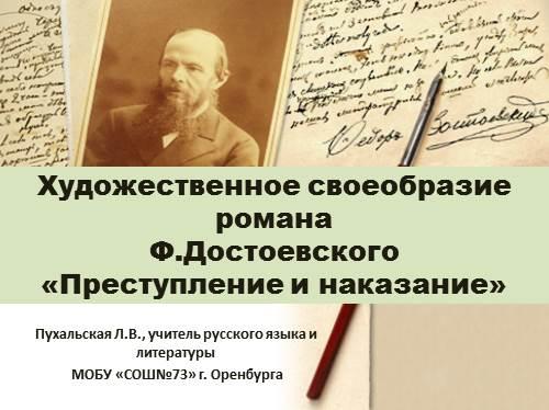 Художественное своеобразие романа Ф.Достоевского «Преступление и наказание»