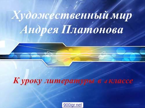 Художественный мир Андрея Платонова