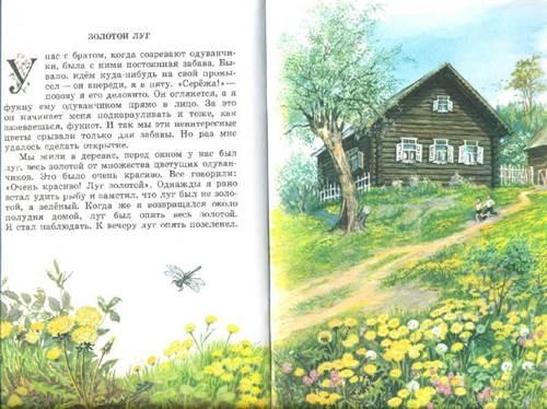 Михаил михайлович пришвин ( 1873-1954) скончался михаил пришвин именно 16 ян