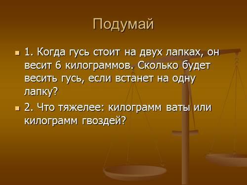 килограммов килограмм: