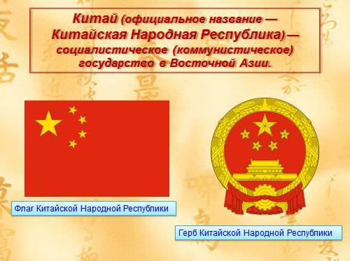 История китая кратко доклад 3766