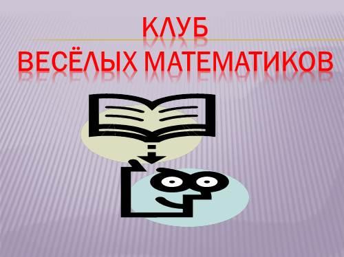 Клуб веселых математиков