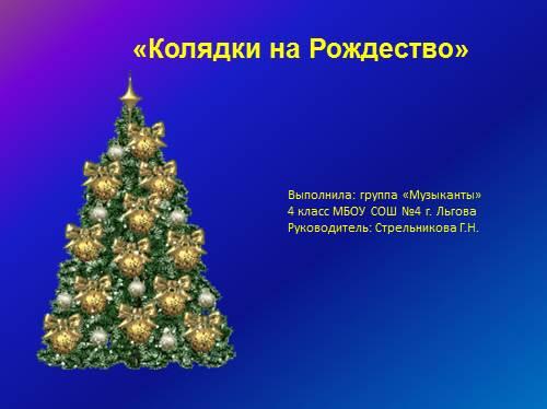 колядки на рождество картинки