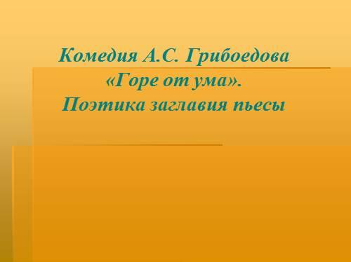 Комедия А.С. Грибоедова «Горе от ума». Поэтика заглавия пьесы.