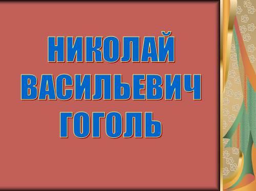 """Комедия Н.В. Гоголя """"Ревизор"""""""