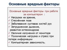 актуализации вредные факторы на рабочем месте машинист кочегар котельной цены