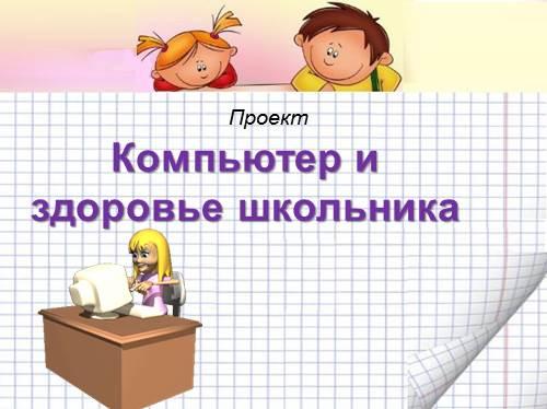 Компьютер и здоровье школьника