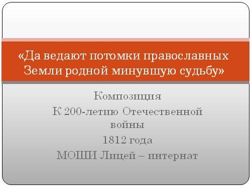 Композиция К 200-летию Отечественной войны 1812 года