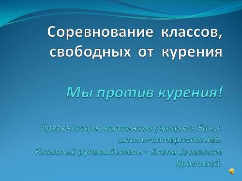 Конкурсная презентация против курения
