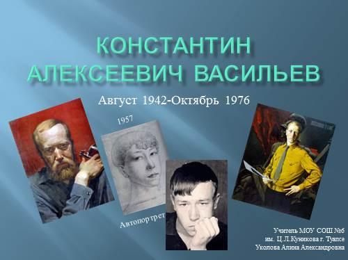 Константин Алексеевич Васильев