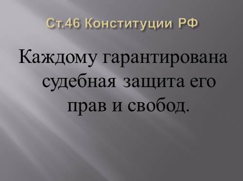 Классный час день конституции рф