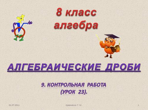 Презентация Контрольная работа Алгебраические дроби алгебра  Контрольная работа урок 23 01 07 2011 8 классалгебра 1 Кравченко Г М