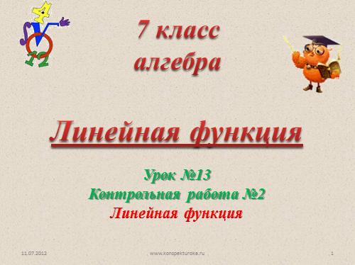 Контрольная работа Линейная функция презентация по алгебре класс Контрольная работа №2 Линейная функция