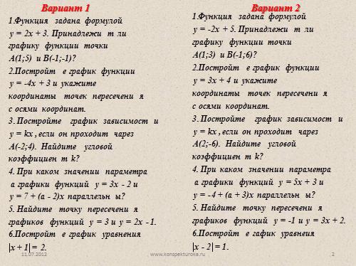 Контрольная работа Линейная функция презентация по алгебре класс Вариант 1 Вариант 2
