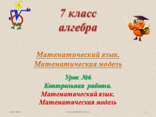 Контрольная работа Математический язык Математическая модель  Математический язык Математическая модель 7 классалгебра Урок №6 Контрольная работа Математический язык Математическая модель