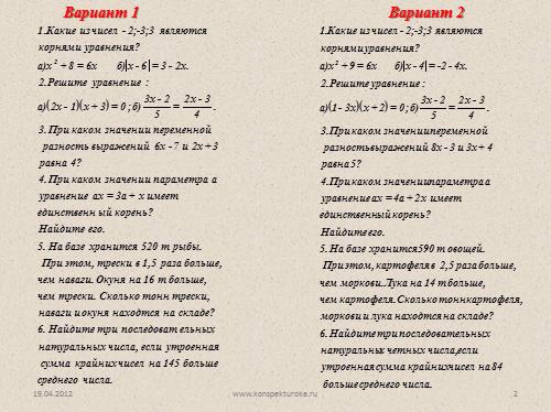Контрольная работа Математический язык Математическая модель  Вариант 1 Вариант 2