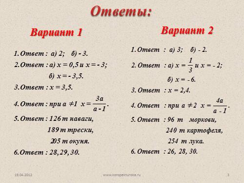 7 класс контрольная работа 1 математический язык математическая модель