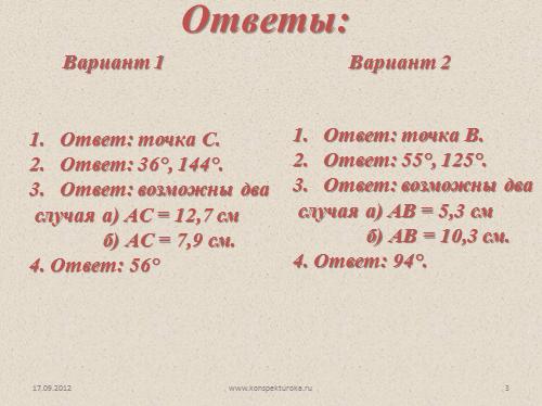 Контрольная работа Основные свойства простейших геометрических  случая а АС 12 7 см б АС 7 9 см 4 Ответ 56° Вариант 1 Вариант 2 Ответ точка В Ответ 55° 125° Ответ возможны два