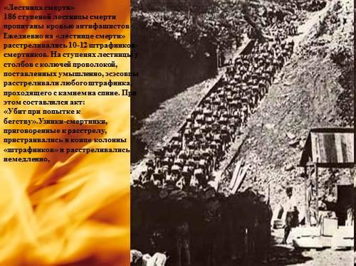 Презентация по концлагерей второй мировой войны фото