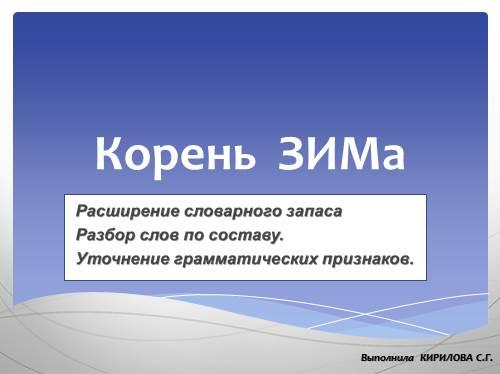 """Корень  слова """"зима"""""""
