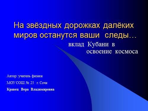 Космонавты Кубани