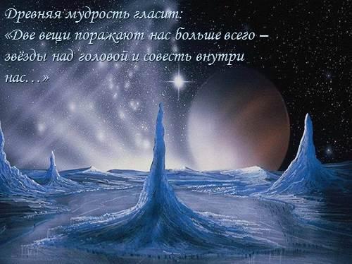 Космос для нас