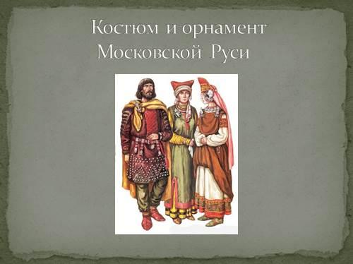 Костюм и орнамент Московской Руси