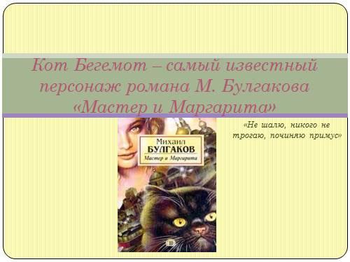Кот Бегемот – самый известный персонаж романа М. Булгакова «Мастер и Маргарита»