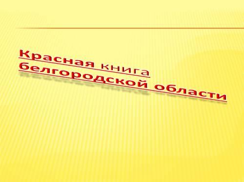 Красная книга Белгородской области