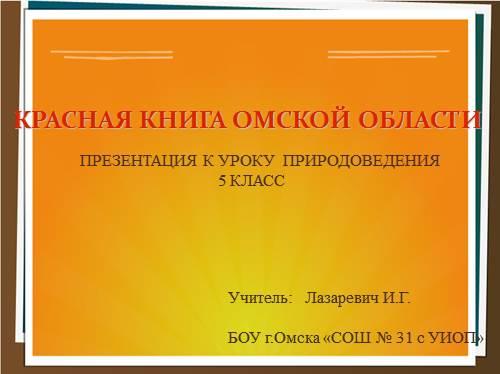 Красная книга Омской области