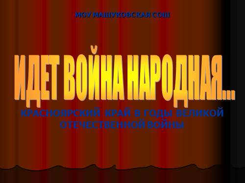 Красноярский край в годы Великой Отечественной войны