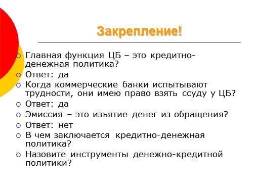 деньги банки кредитно денежная политика альфа банк кредит зарплатным клиентам topcreditbank ru