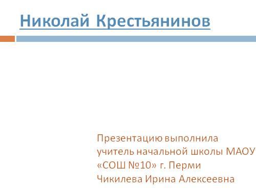 Крестьянинов Николай
