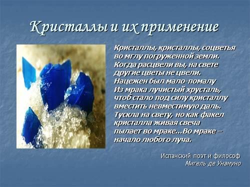 Доклад на тему кристаллы по физике 9176