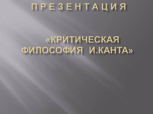 """""""Критическая философия И.Канта"""""""