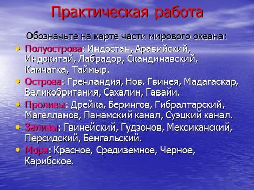 Презентация Реки И Озера Челябинской Области
