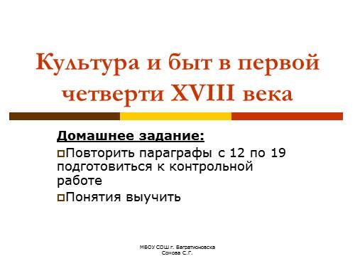 Культура и быт в первой четверти 18 века России