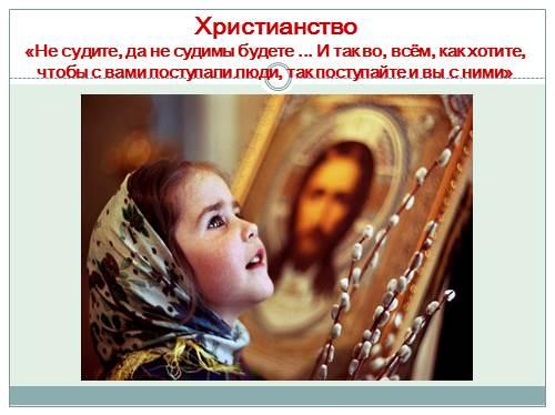 православие как возвратиться в семью