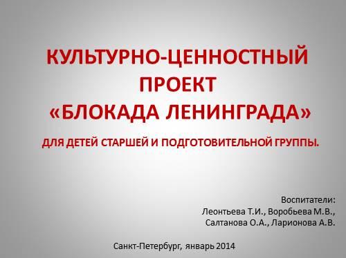 Культурно-ценностный проект «Блокада Ленинграда»